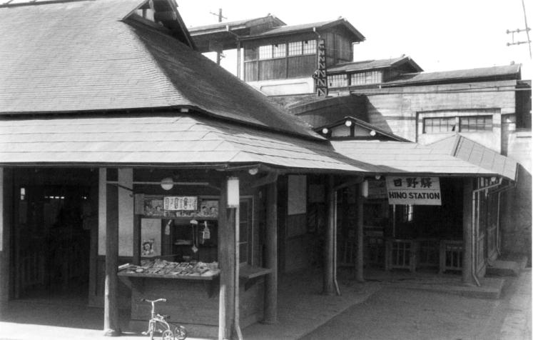 日野駅 1951