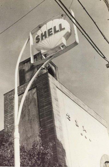 馬場ガソリンスタンド開店 1963(5)看板