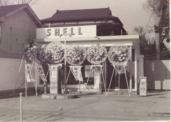 馬場ガソリンスタンド開店 1963(6)全景
