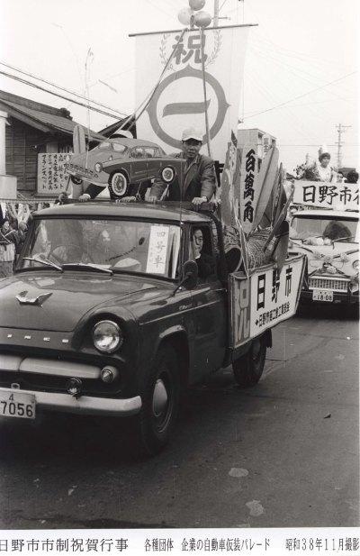 日野市市制祝賀行事 1963 - 各種団体企業の自動車仮装パレード