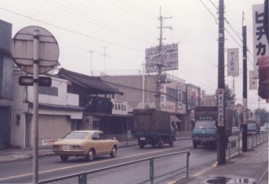 甲州街道北側 1972 - 中島雑貨店、中島酒店