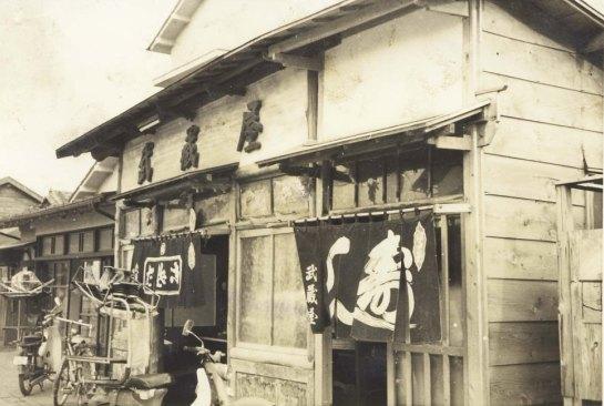 武蔵屋 1965頃 -仲町