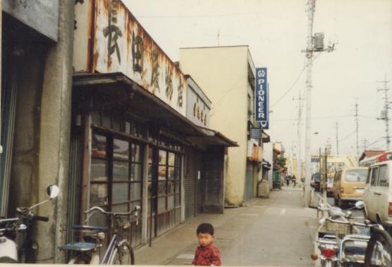 長田履物店前 1981