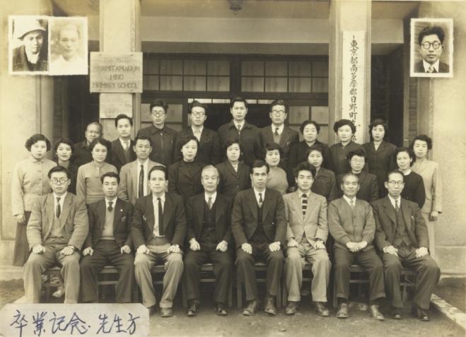 日野小学校教職員記念写真 1955