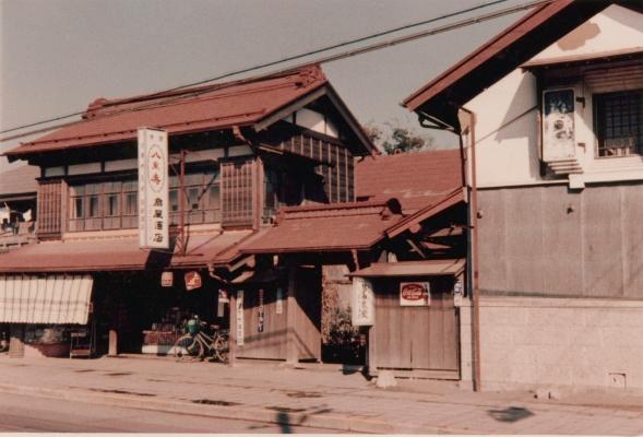 扇屋(馬場家)1962