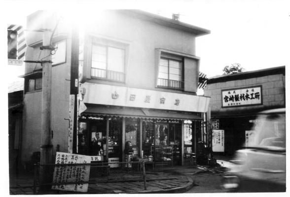 山田屋商店(落合家)1964