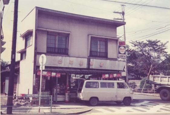 山田屋商店 昭和40年代