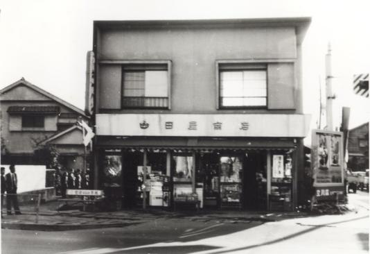 山田屋商店(2)昭和30年代末