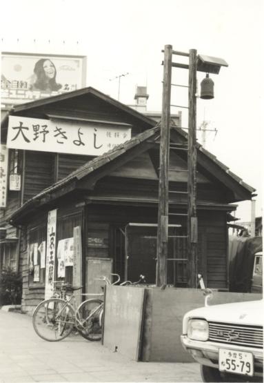 森町消防小屋(1)昭和40年代か