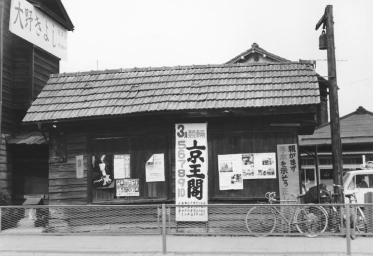 森町消防小屋(4)昭和40年代か