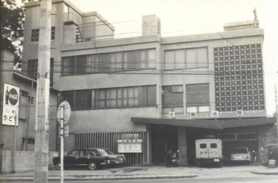花輪病院 1965