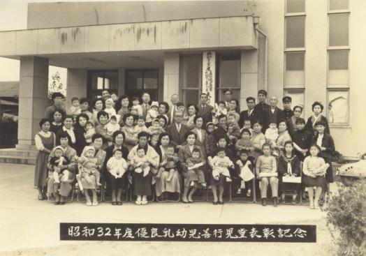 優良乳幼児・善行児童表彰記念 1957
