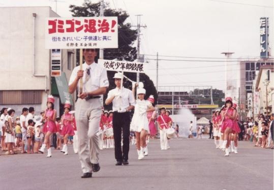全員集合ゴミゴミ退治前日祭 1975(2)パレード(カラー)