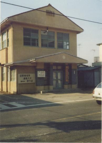 旧日野消防署 1978