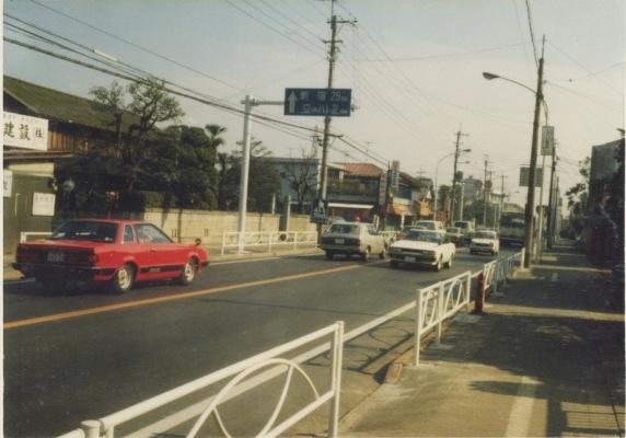 甲州街道 1978 - 下町付近
