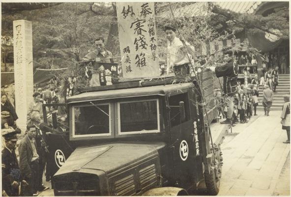 奉納賽銭箱 1954(7) - 高幡不動尊