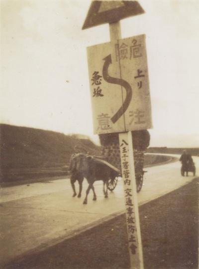 日野坂 ‐ 下り ‐ 板の標識 昭和10年代