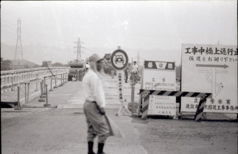 日野橋拡巾工事 1963