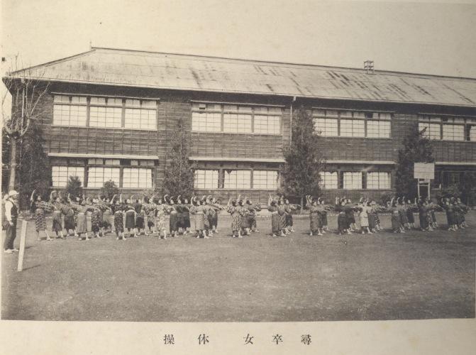 日野尋常高等小学校卒業記念写真 1926(8)尋常科女子体操