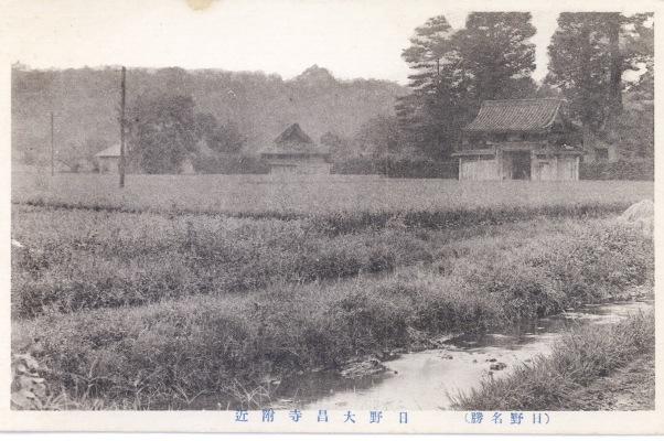 大昌寺 ‐ 藤屋発行日野名勝絵葉書 1919