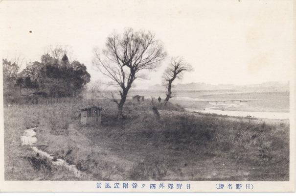 四ッ谷付近風景 ‐ 藤屋発行日野名勝絵葉書 1919