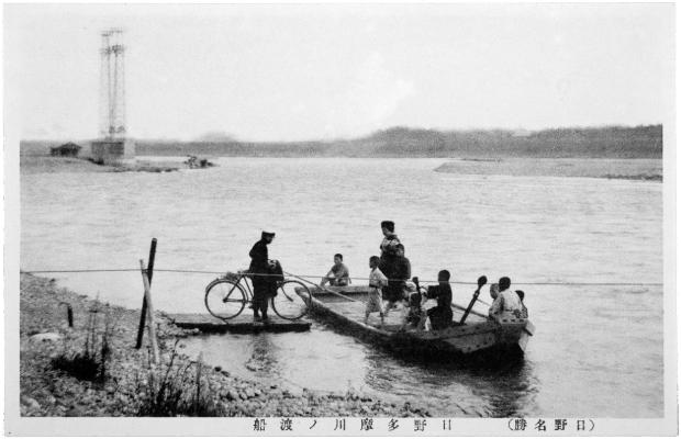 多摩川ノ渡船 ‐ 藤屋発行日野名勝絵葉書 1919
