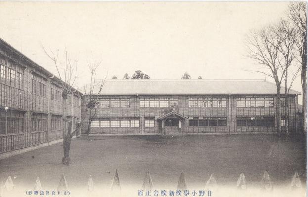 日野小学校新校舎正面 ‐ 絵葉書