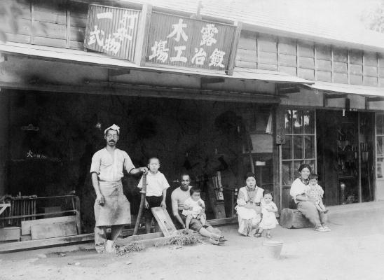 露木鍛冶工場 1939