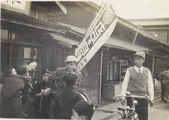 猪鼻自転車商会 1952頃