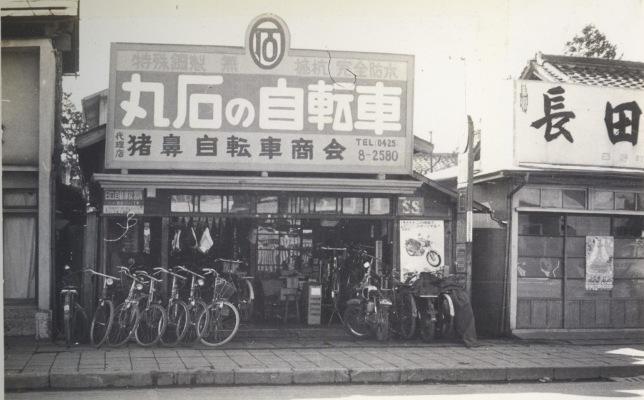 猪鼻自転車商会 1959頃