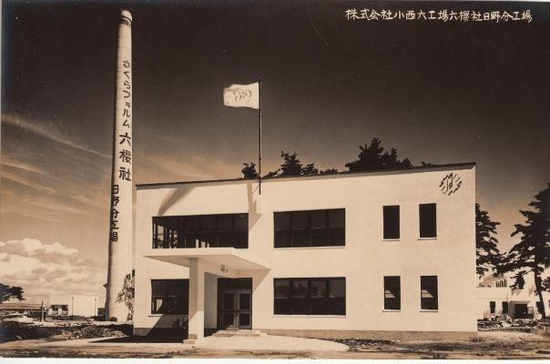 小西六工場六櫻社日野分工場完成記念 1937