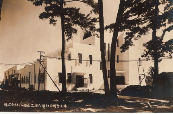 小西六工場六櫻社日野分工場完成記念 1937(2)