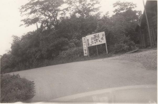 旧岩澤泰宏宅近くの道路 ‐ 岩澤梨園(2)1963頃