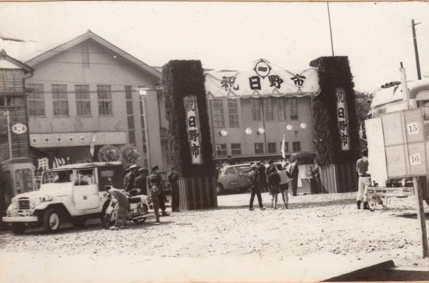 日野市誕生 1963 ‐ 市役所前