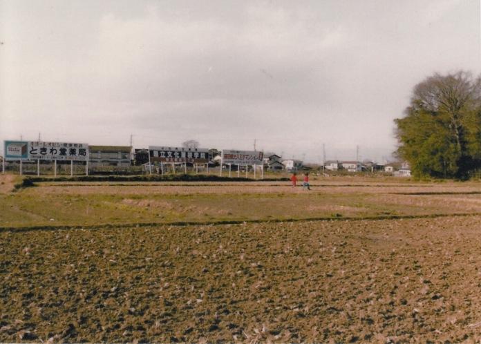 薬王寺付近の田んぼ 1983