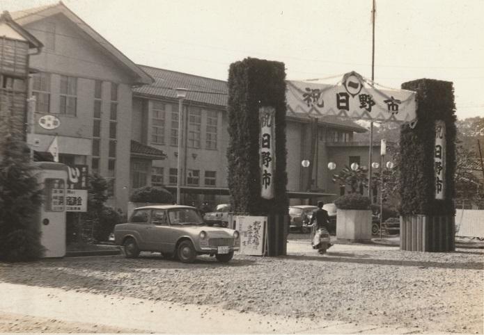 日野市役所 1963