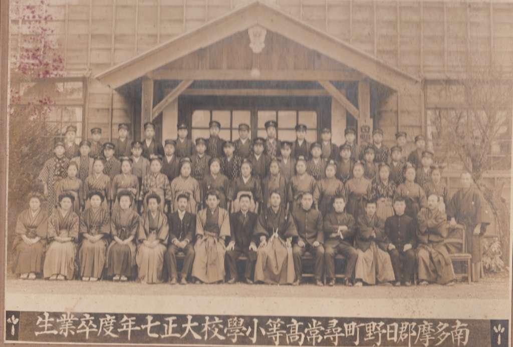 日野尋常高等小学校大正7年度卒業生1918