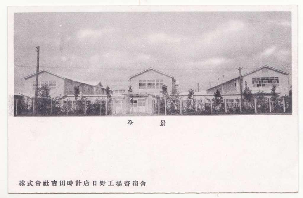 吉田時計店日野工場-寄宿舎絵葉書(1)全景 昭和10年代