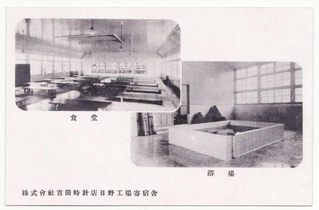 吉田時計店日野工場-寄宿舎絵葉書(2)食堂・浴場 昭和10年代
