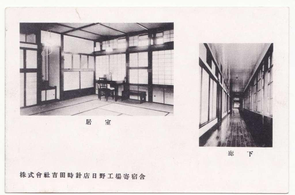 吉田時計店日野工場-寄宿舎絵葉書(3)居室・廊下 昭和10年代