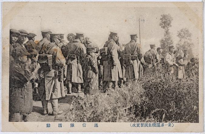 通信隊活動(第一師団起動演習実況)1921