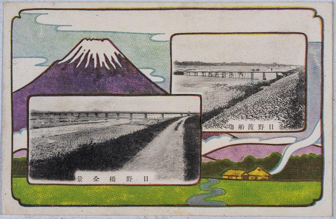 日野橋開通記念絵葉書 1926