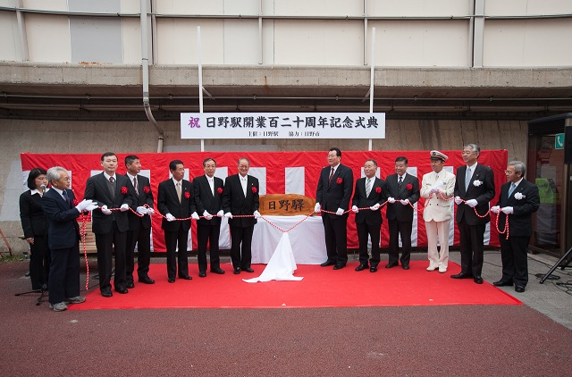 日野駅開業120周年記念式典 平成22(2010)年 1月11日 井上博司氏撮影