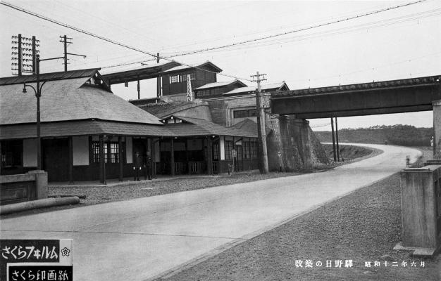 新日野駅 昭和12(1937)年 佐藤彦五郎新選組資料館所蔵